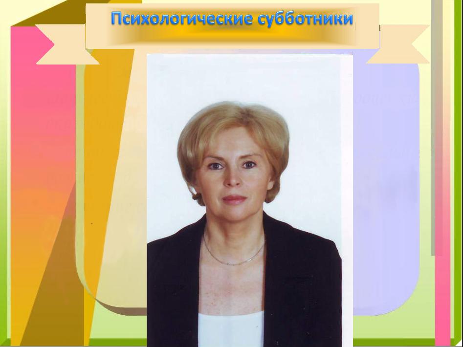 Заготовка для субботников-3-Симоненкова