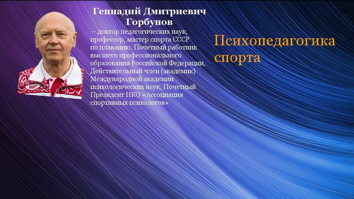 Фон для публикации книги Горбунова